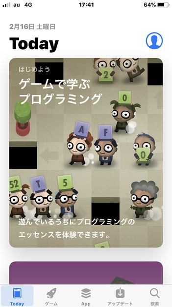 iOS 12 App Store:Today