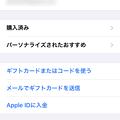 iOS 12 App Store:アカウント