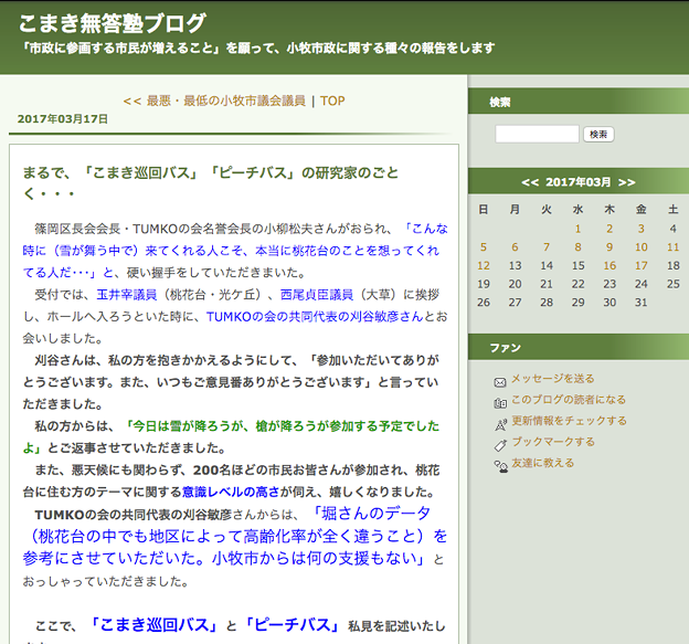 ブログ「こまき無答塾」のスクリーンショット(Internet Archive)- 2