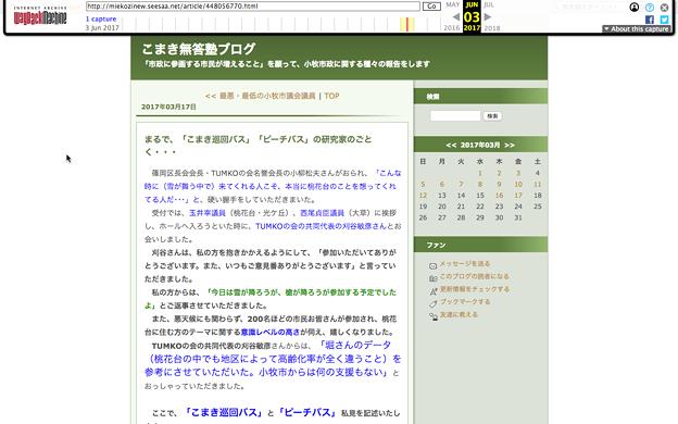 ブログ「こまき無答塾」のスクリーンショット(Internet Archive)- 1