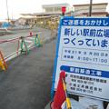 Photos: 駅前広場が工事中だったJR可児駅&名鉄新可児駅前(2019年2月17日) - 2