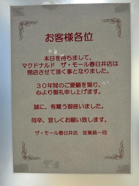 ザ・モール春日井前のマクドナルドも閉店!? - 1