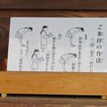 子守神社 - 18:参拝の作法