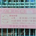 Photos: お菓子の城 No - 5:開城時間などの施設案内