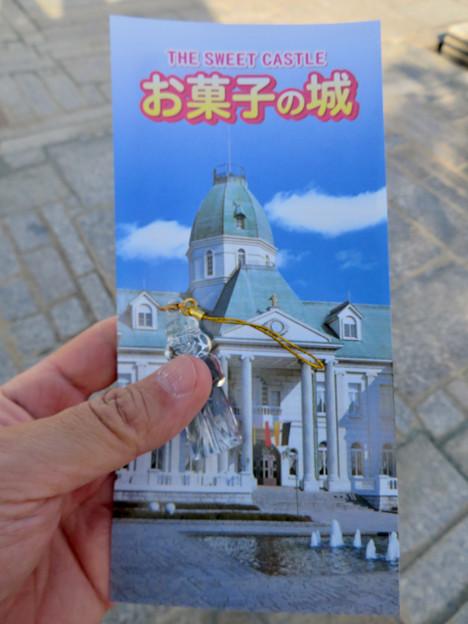 お菓子の城 No - 68:パンフレット