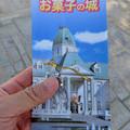 Photos: お菓子の城 No - 68:パンフレット