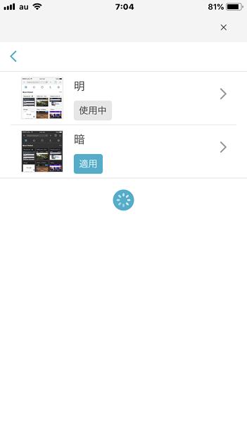 Puffin Browser 5.2.2 No - 17:テーマ選択