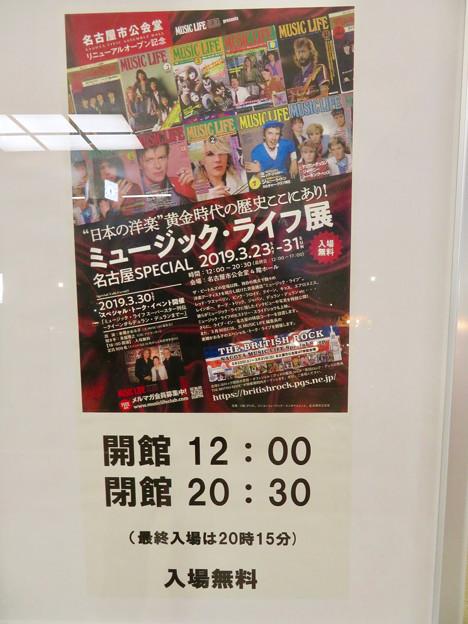 名古屋市公会堂:ミュージックライフ展 - 1