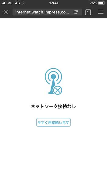 Puffin Browser 5.2.2:サーバーにアクセスできず? - 1