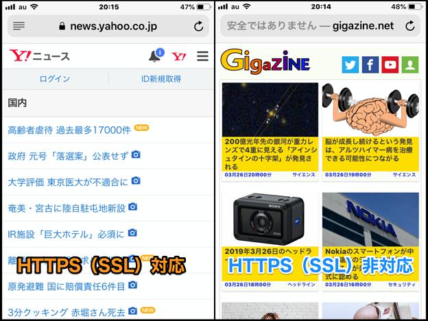 iOS Safari 12.1:HTTPS(SSL)非対応サイトに「安全ではありません」表示 - 3