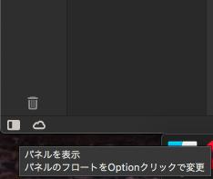 Vivaldi 2.5.1497.4 No - 9:パネルボタンをOptionクリックでフロート表示に切り替え可能