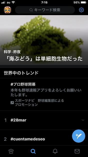 Twitter公式アプリ 7.45:より黒くなった新しいダークテーマ - 3
