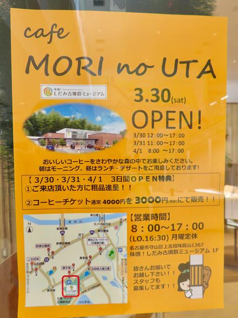 しだみ古墳群ミュージアム「SHIDAMU(しだみゅー)」No - 5:1階喫茶店「Mori no Uta」