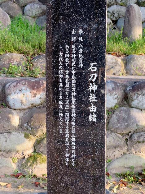 黒岩石刀神社 - 11:由緒