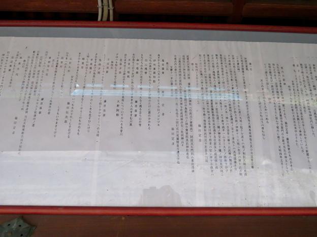 Photos: 黒岩石刀神社 - 15:石刀神社の歴史