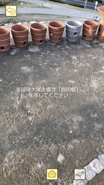 iOSアプリ「Go!Go!しだみ古墳群」 - 24:志段味大塚古墳 墳頂部AR