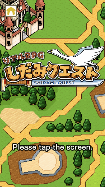 iOSアプリ「Go!Go!しだみ古墳群」 - 41:しだみクエスト起動画面