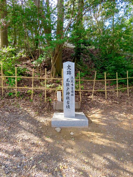 尾張戸神社古墳 - 2:石碑