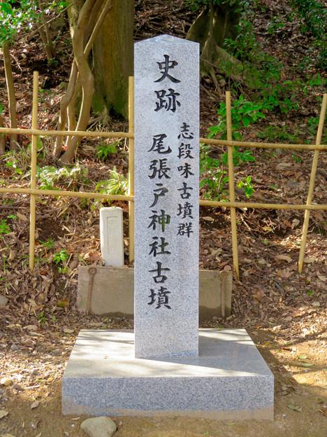 尾張戸神社古墳 - 3:石碑