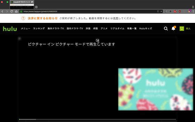 Vivaldi 2.5.1511.4:UserScript「Easy Picture-in-Picture」でビデオポップアップ - 2(Hulu)
