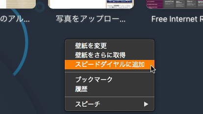 Opera 60:スピードダイヤルの何もない所の右クリックメニュー