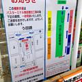 Photos: リニューアル工事中の久屋大通公園(2019年4月21日) - 23:栄バスターミナル周辺の通行止め案内