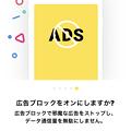 Photos: Aloha Browser 2.8.3 No - 2:初回起動時に表示されるアプリの説明(広告ブロック)