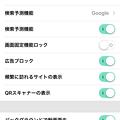 Photos: Aloha Browser 2.8.3 No - 5:設定