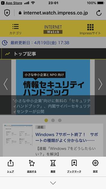 Aloha Browser 2.8.3 No - 13:ハンバーガーメニュー
