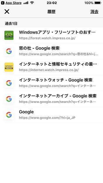 Aloha Browser 2.8.3 No - 16:履歴
