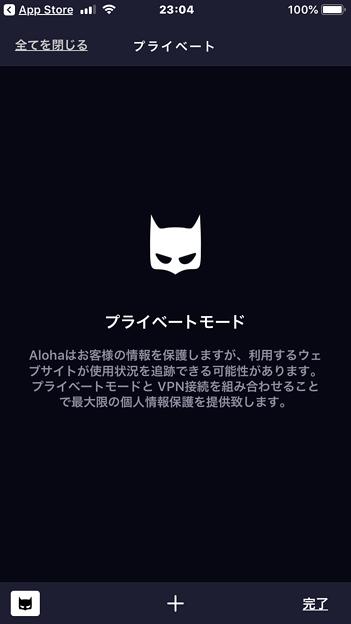 Aloha Browser 2.8.3 No - 19:プライベートモード