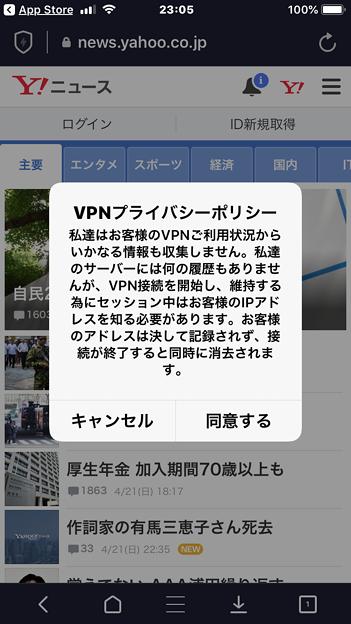 Aloha Browser 2.8.3 No - 21:VPN使用時に表示されるプライバシーポリシー