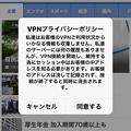 Photos: Aloha Browser 2.8.3 No - 21:VPN使用時に表示されるプライバシーポリシー