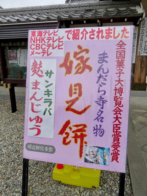 修造院 - 2:江南藤まつり開催中の修造院(嫁見餅の販売)