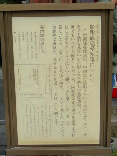 霊鷲院  - 5:影彫観経曼陀羅の説明