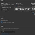 Photos: Vivaldi 2.5.1525.30:終了確認を表示するオプション - 1