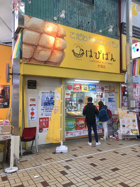 大須商店街:こだわりメロンパンのお店「はぴぱん」