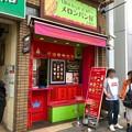 Photos: 大須商店街:メロンパン屋に焼きチーズタルトのお店「フランベ」がオープン - 1