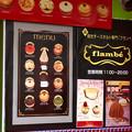 Photos: 大須商店街:メロンパン屋に焼きチーズタルトのお店「フランベ」がオープン - 2