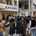 Photos: 大須商店街:行列ができてたタピオカミルクティー専門店「Pancha」- 1