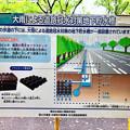 伏見通 :大雨による道路冠水対策地下貯水槽のある区間 - 1