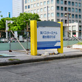 Photos: 改装工事中の旧・栄バスターミナル跡地 - 2