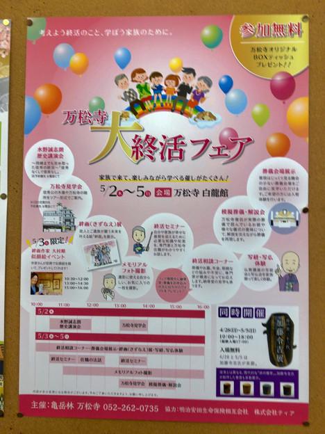 万松寺:終活フェアのポスター