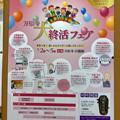 Photos: 万松寺:終活フェアのポスター