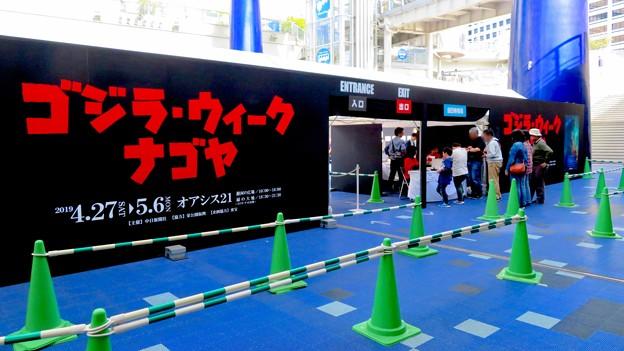 オアシス21で開催中の「ゴジラ・ウィーク・ナゴヤ」 - 6:会場入り口