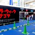 Photos: オアシス21で開催中の「ゴジラ・ウィーク・ナゴヤ」 - 6:会場入り口