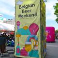 Photos: ベルギービール・ウィークエンド 2019 No - 4