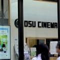 Photos: 30年ぶりに大須にオープンした映画館「大須シネマ」 - 2