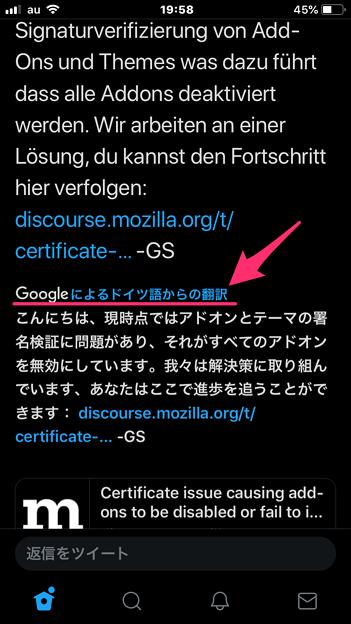Twitter公式アプリ:翻訳サービスが「Bing」から「Google」に - 1