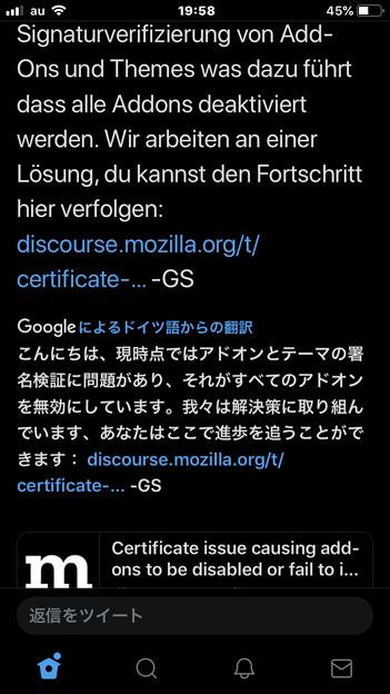 Twitter公式アプリ:翻訳サービスが「Bing」から「Google」に - 2